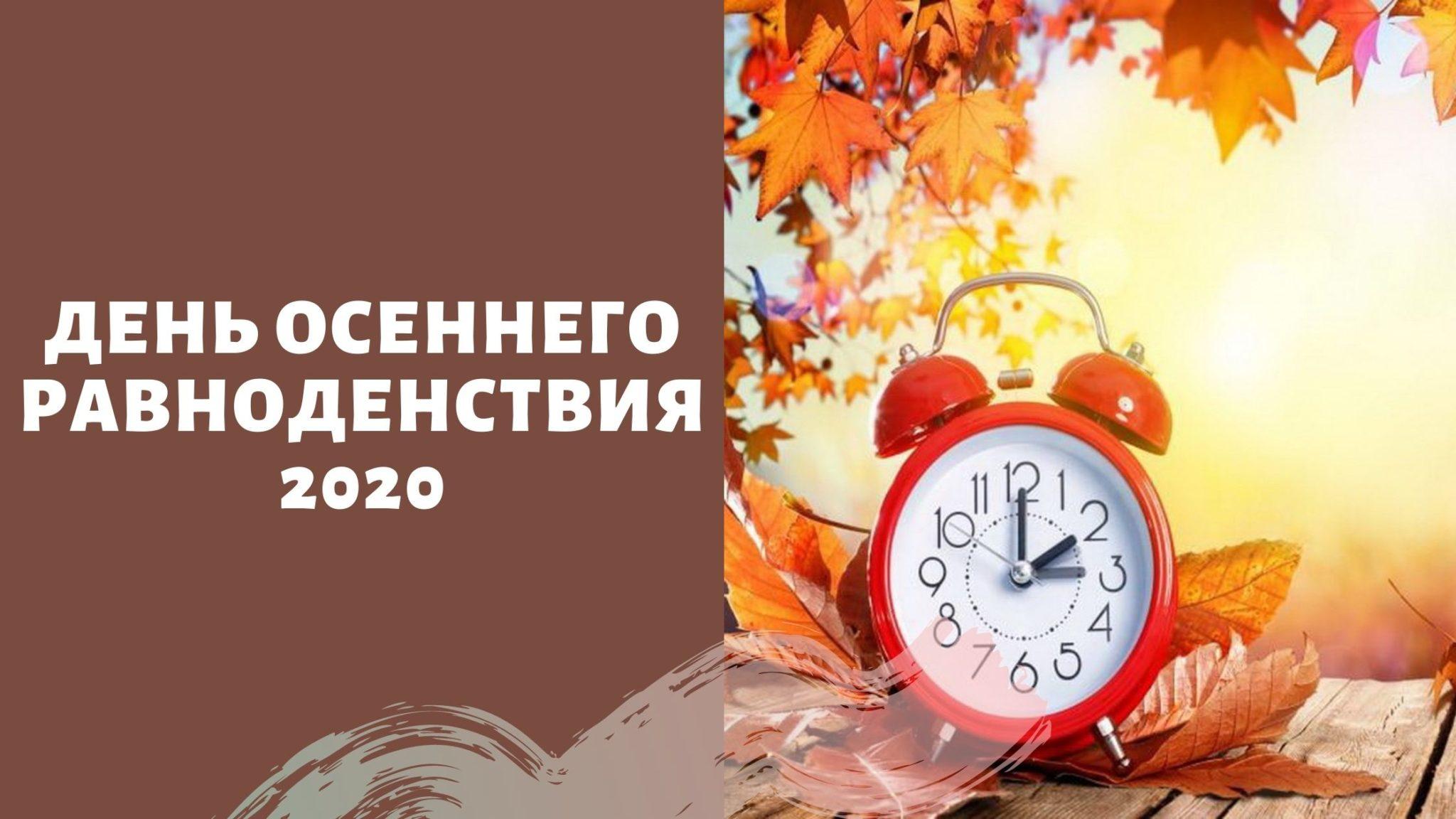 День осеннего равноденствия 2020