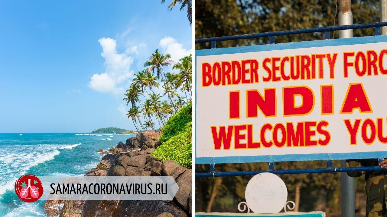 Когда откроют границу России с Индией