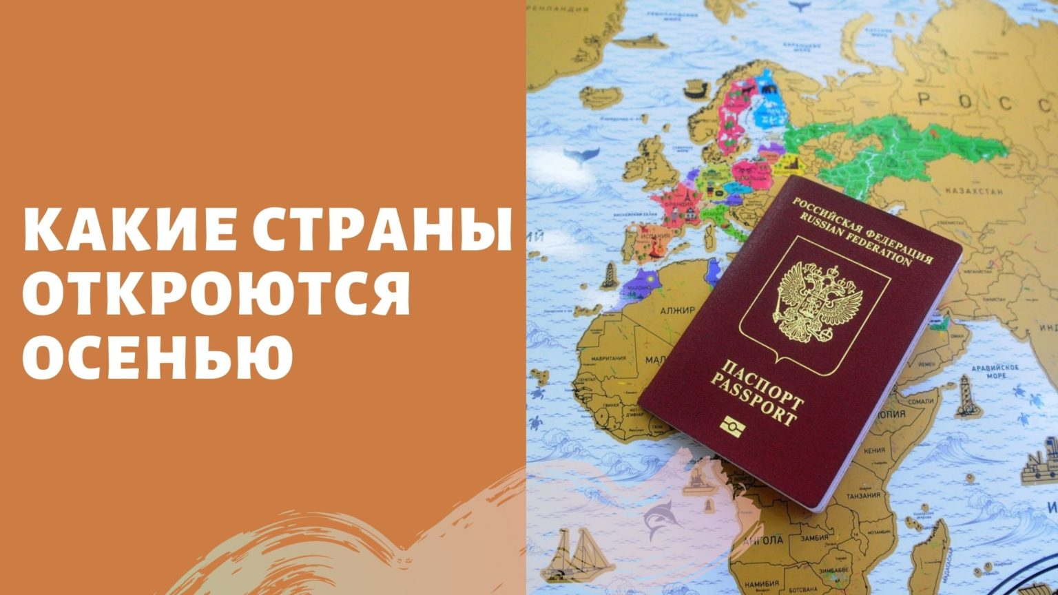 Какие страны уже открыли границы работа в финляндии для русских 2019