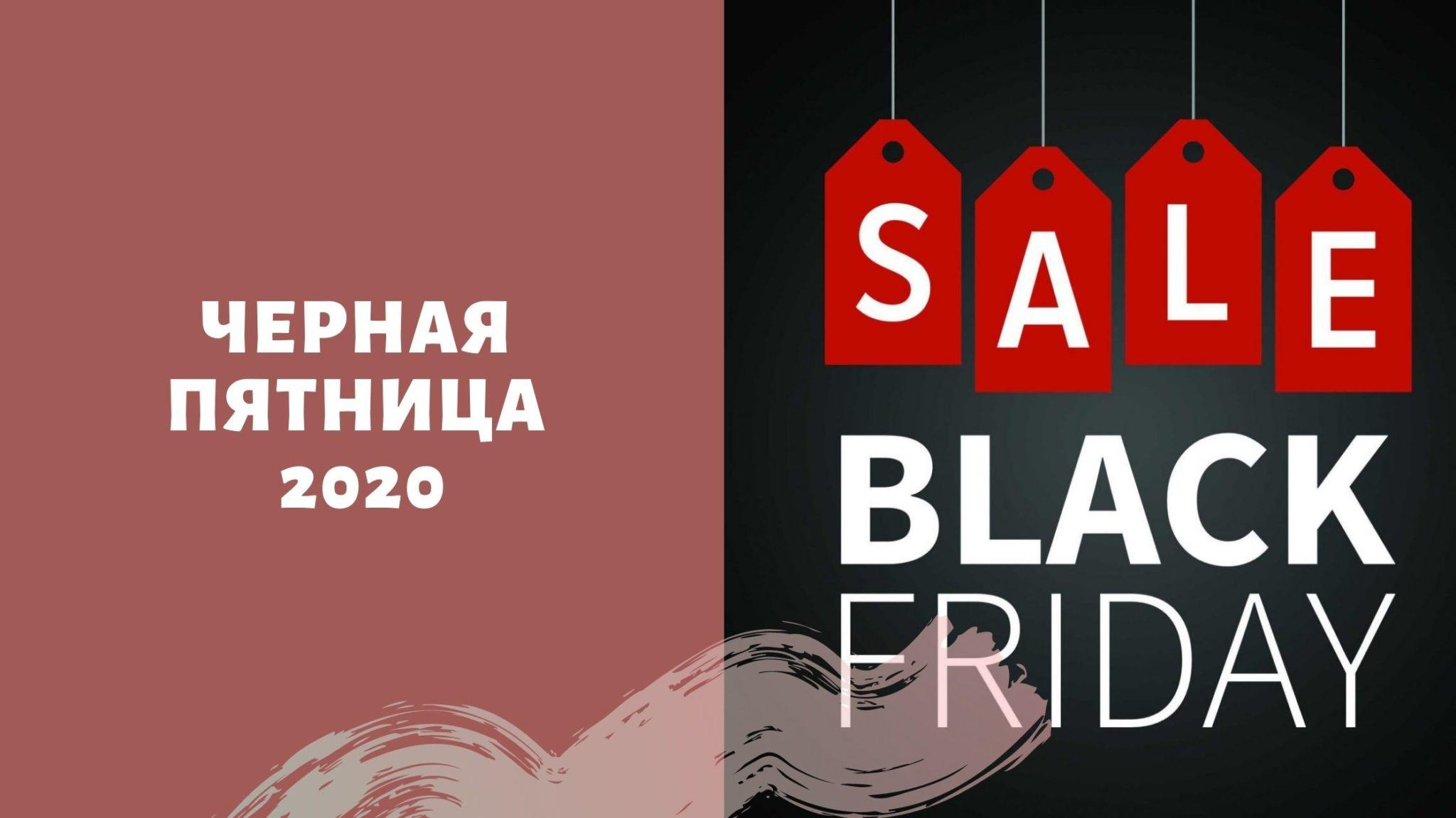 черная пятница 2020