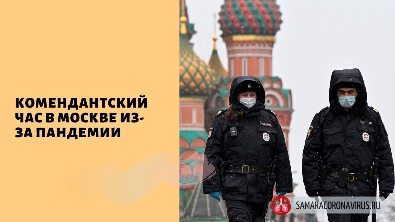 Будет ли комендантский час в Москве из-за коронавируса