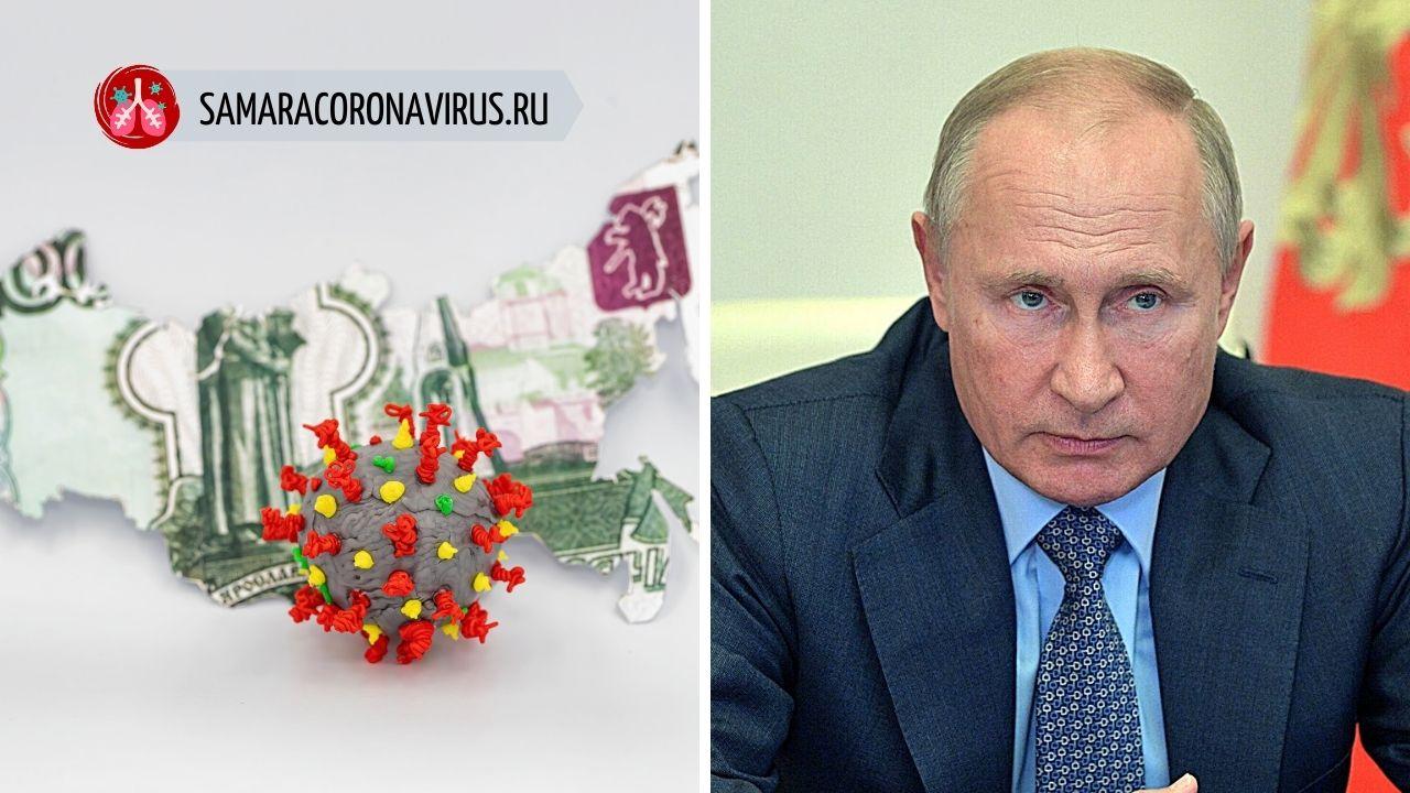 Обращение Путина в октябре 2020 года — когда президент обратиться к нации