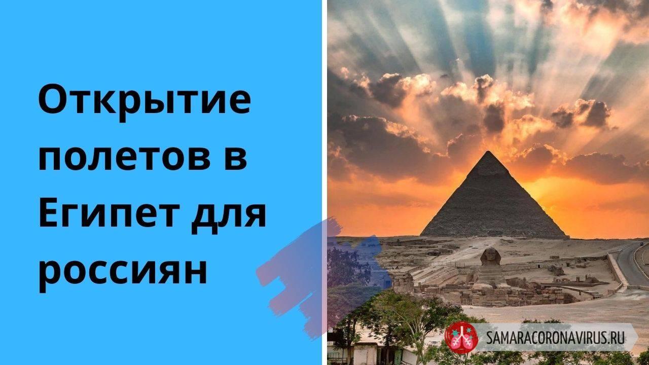 Возобновление полетов в Египет для россиян