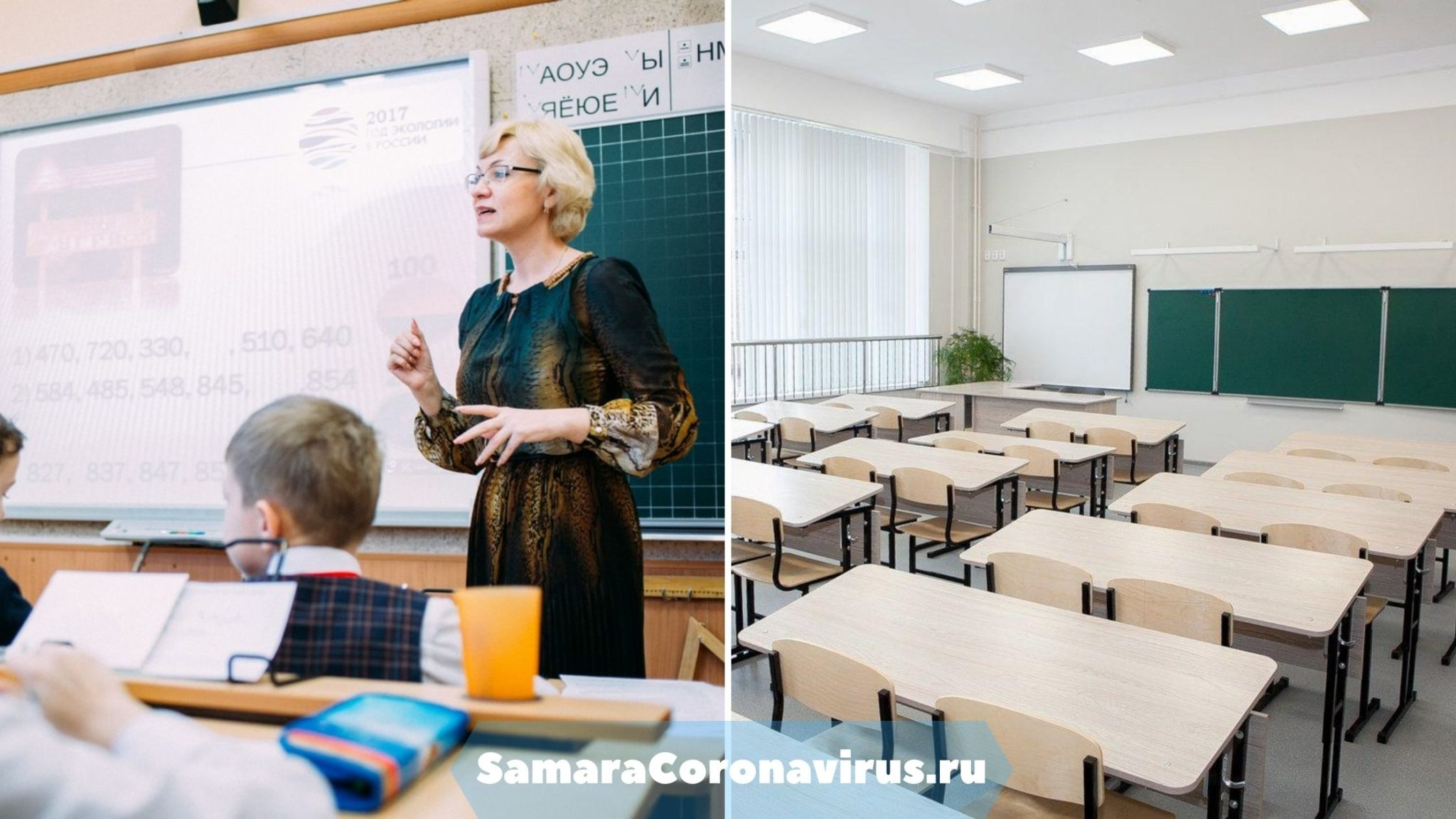 карантин в школе в октябре 2020