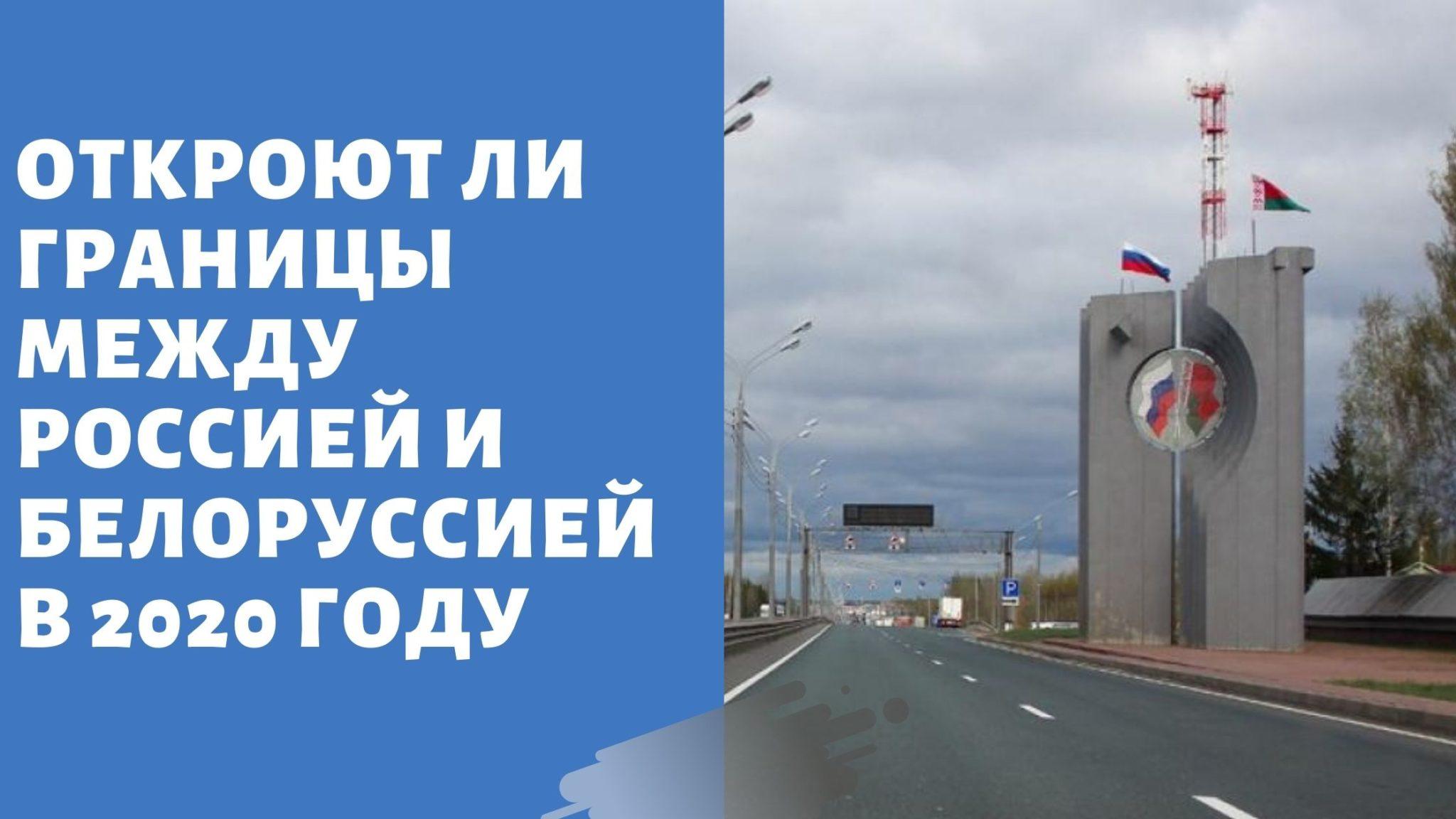 границы россии и белоруссии 2020