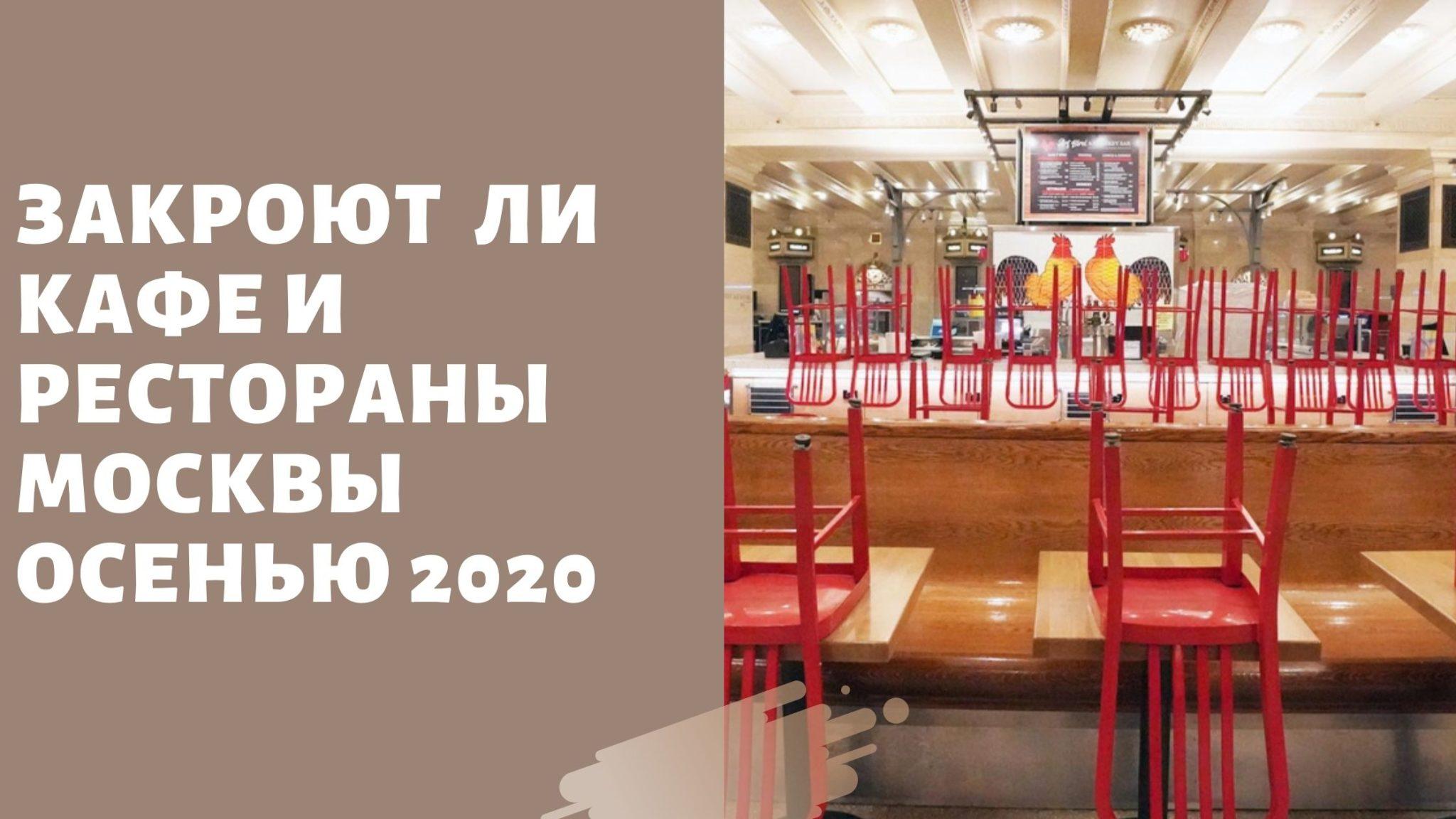 закроют ли рестораны в москве 2020