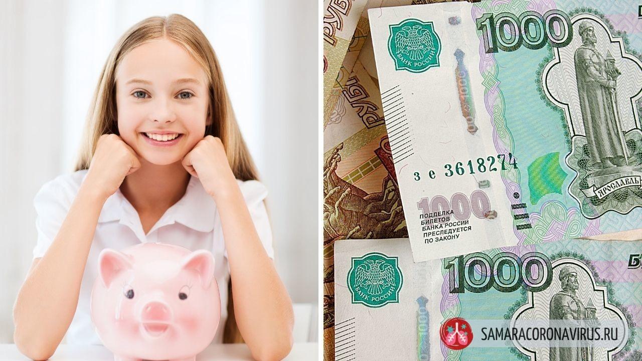 Будет ли в ноябре выплата 10000 рублей на детей до 16 лет