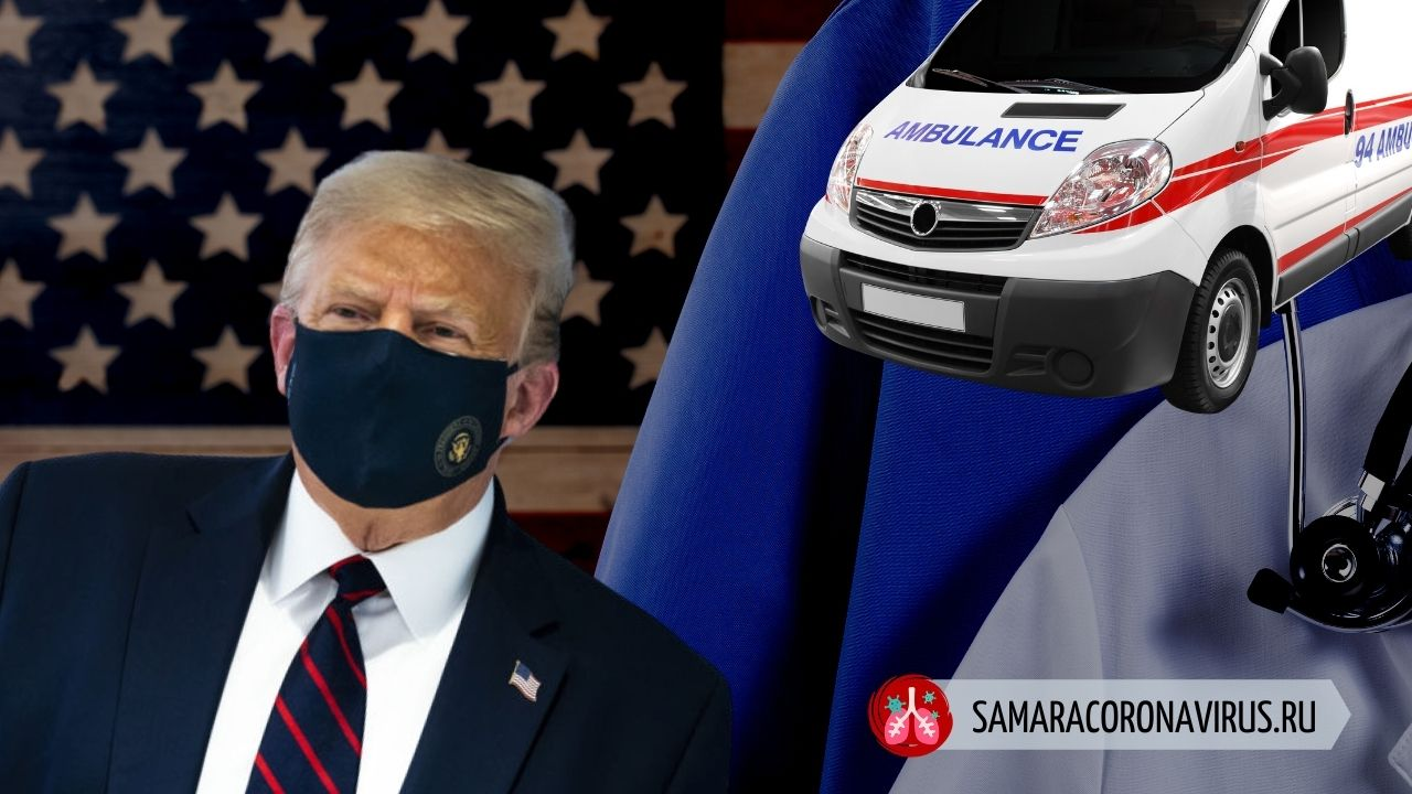 Как себя чувствует Дональд Трамп, который заразился коронавирусом