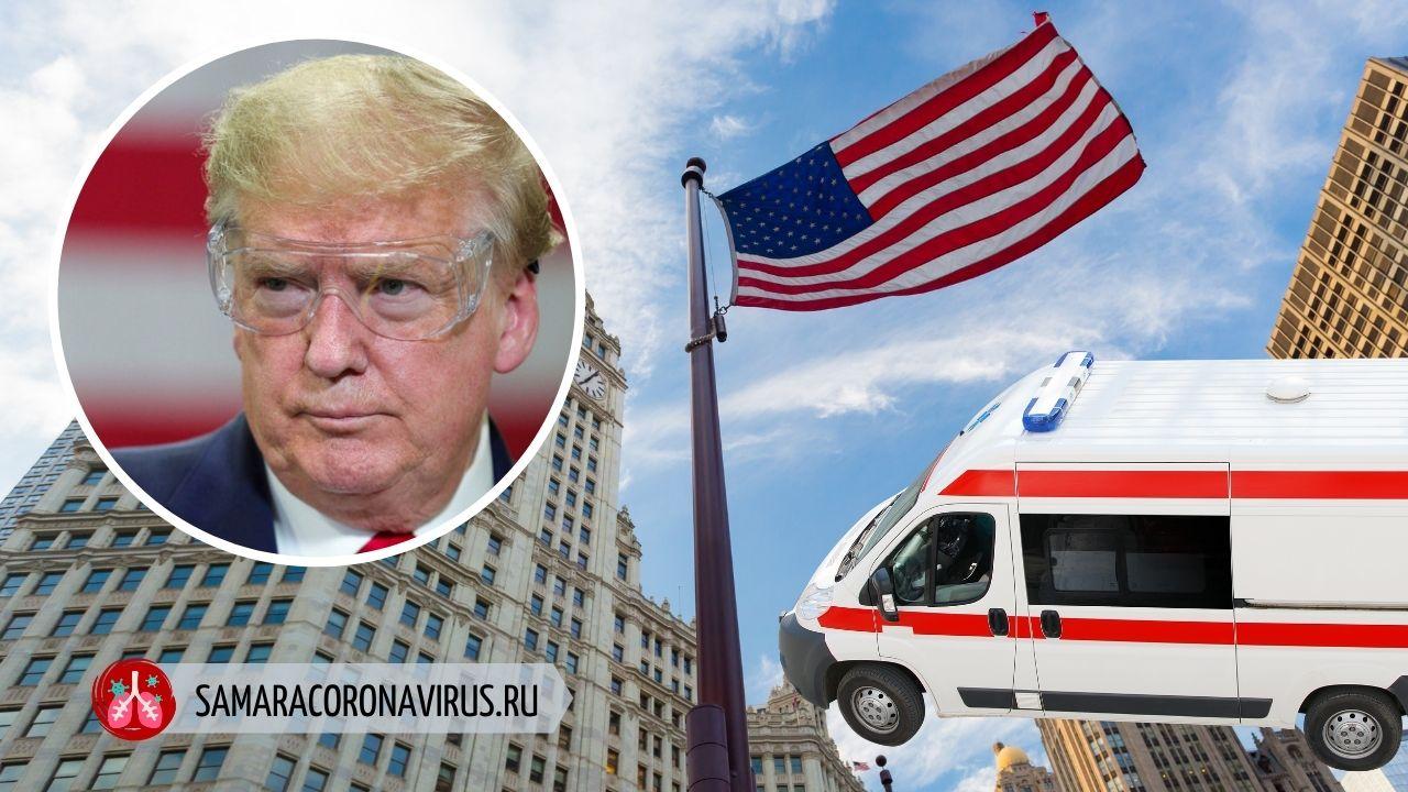 Правда ли, что Дональд Трамп заразился коронавирусом