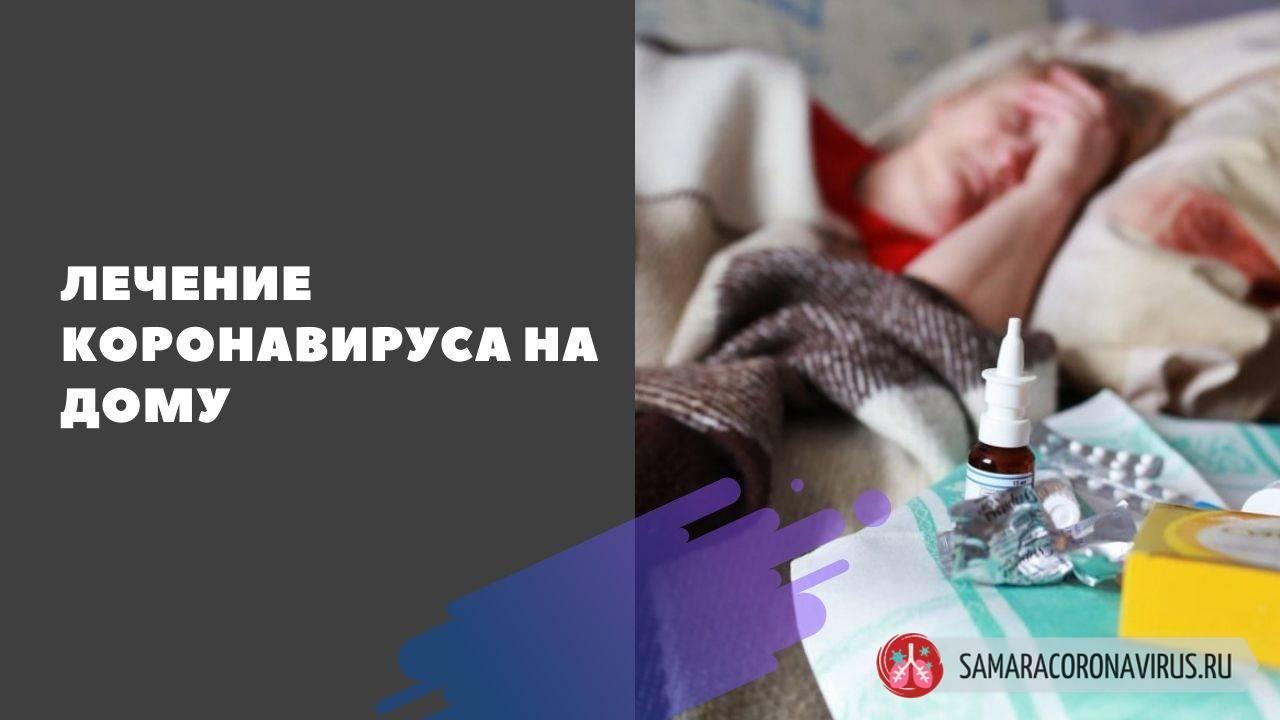 Схема лечения коронавируса на дому