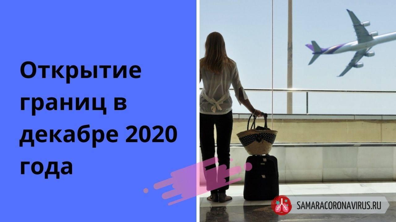 С какими странами РФ откроет границы в декабре 2020 года