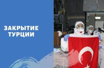 Закроет ли Турция границу для России