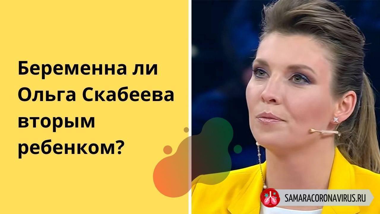 Беременна ли Ольга Скабеева вторым ребенком