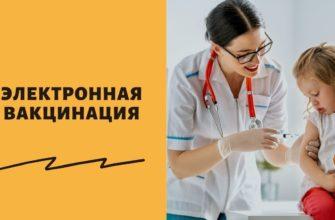 Электронная запись на вакцинацию от коронавируса в Москве