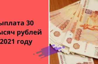 Кому стоит ждать выплат в 30 тысяч рублей в 2021: последние новости