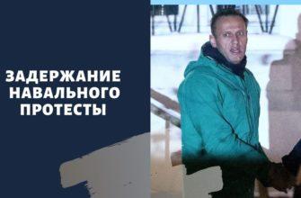 Арест Навального сегодня в Москве