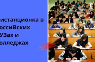 Дистанционный режим обучения после 18 января: свежая информация