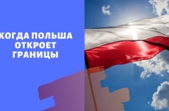 Когда Польша откроет границы