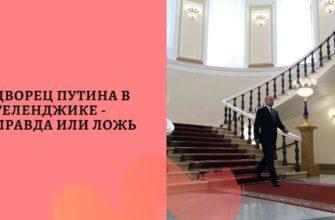 Навальный о Дворце Путина