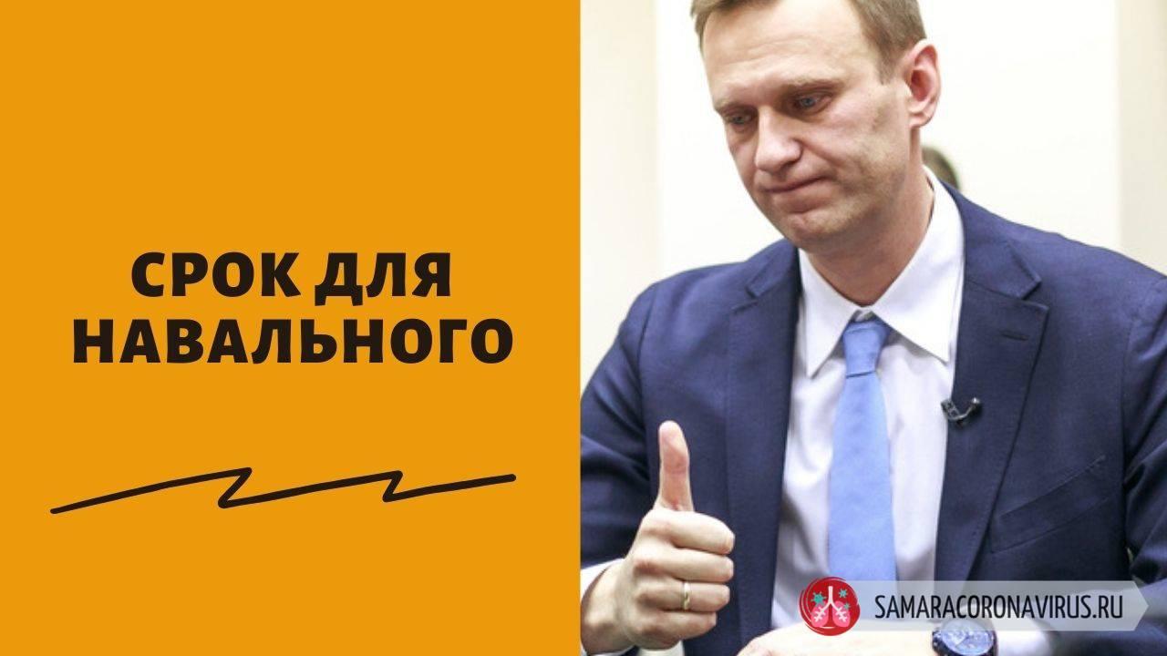Посадят или нет Алексея Навального в тюрьму в феврале 2021