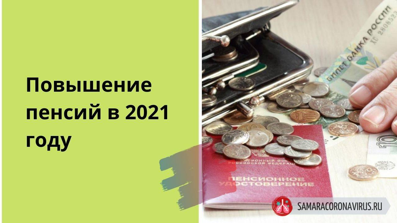 Кому поднимут пенсии в 2021 году: последние новости