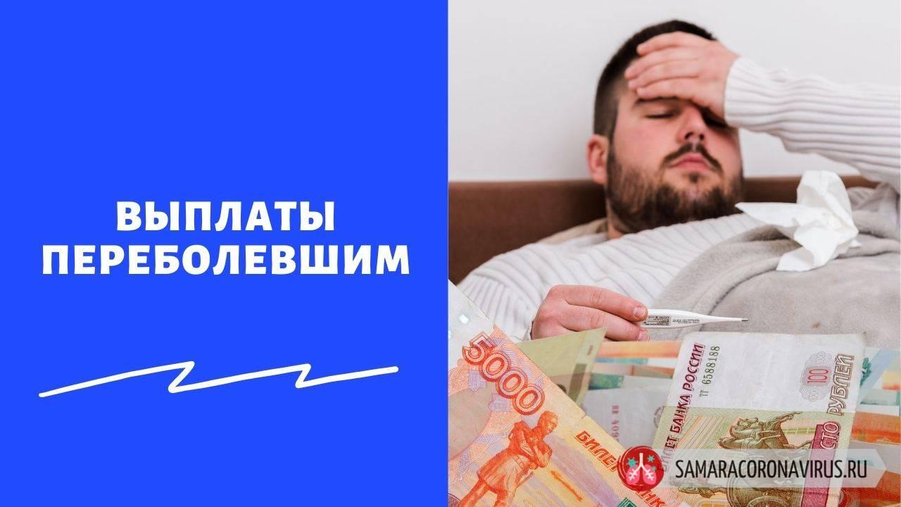 Выплаты переболевшим коронавирусом гражданам России в январе 2021 года