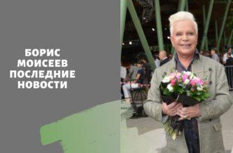Борис Моисеев, последние новости