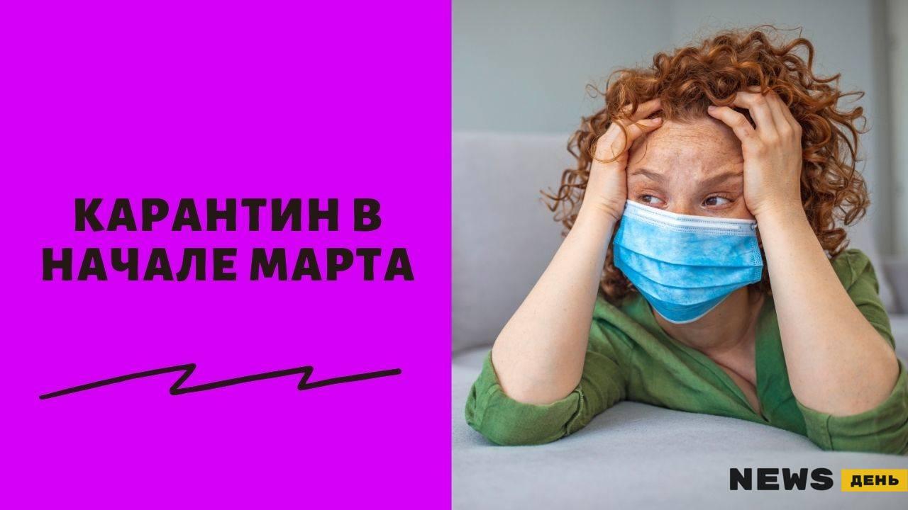 Введут ли карантин в России с 8 марта 2021 года