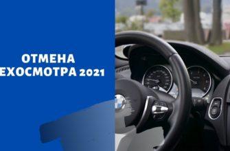 Отмена техосмотра 2021