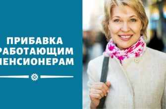 Повышение пенсий работающим пенсионерам в марте 2021 года