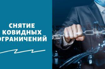 Когда снимут ограничения по коронавирусу в России в 2021 году