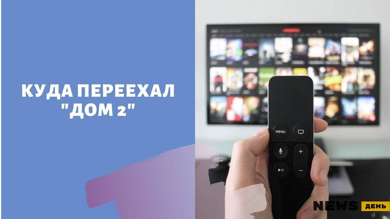 «Телезрители в шоке»: почему закрыли «Дом 2» и на каком канале возобновят показ популярного шоу в 2021