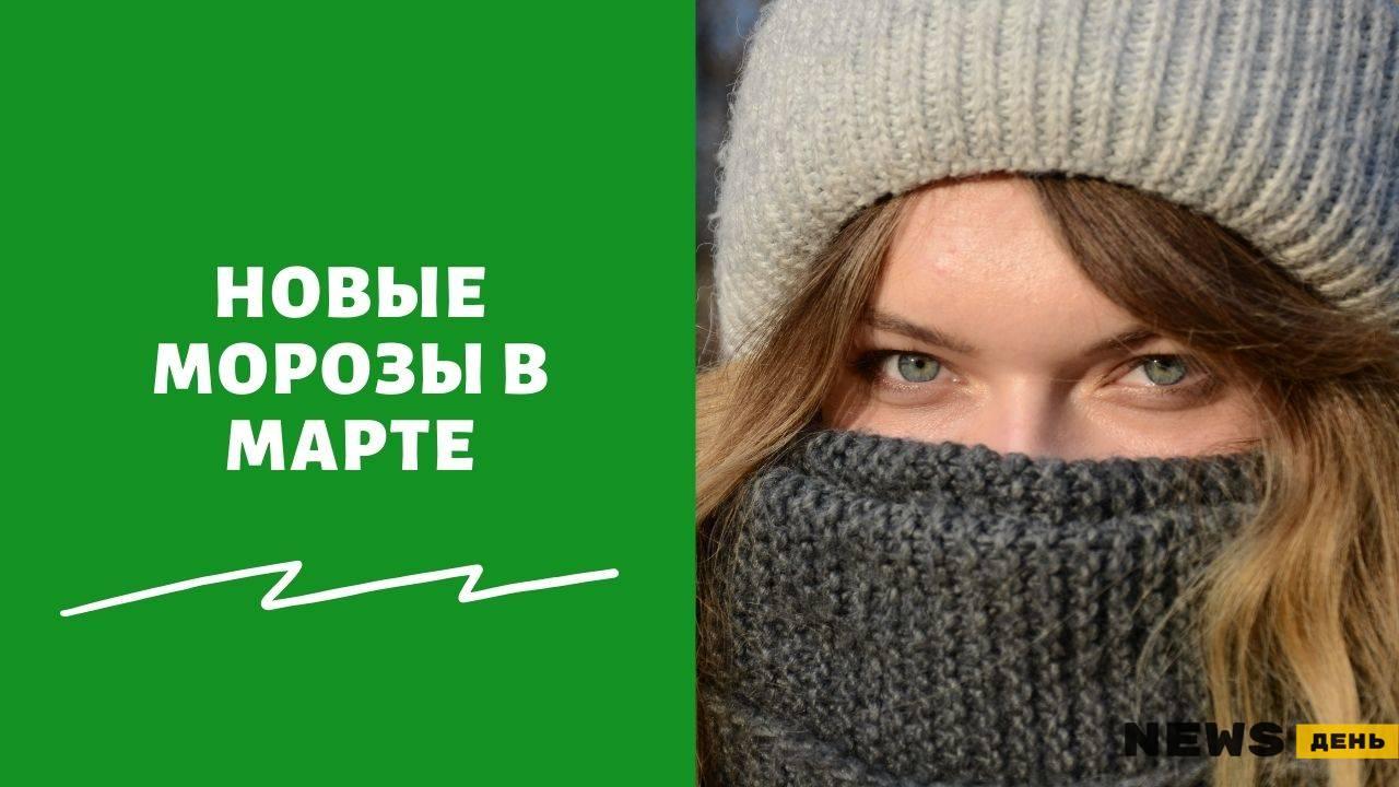 Когда потеплеет в марте в Москве и регионах