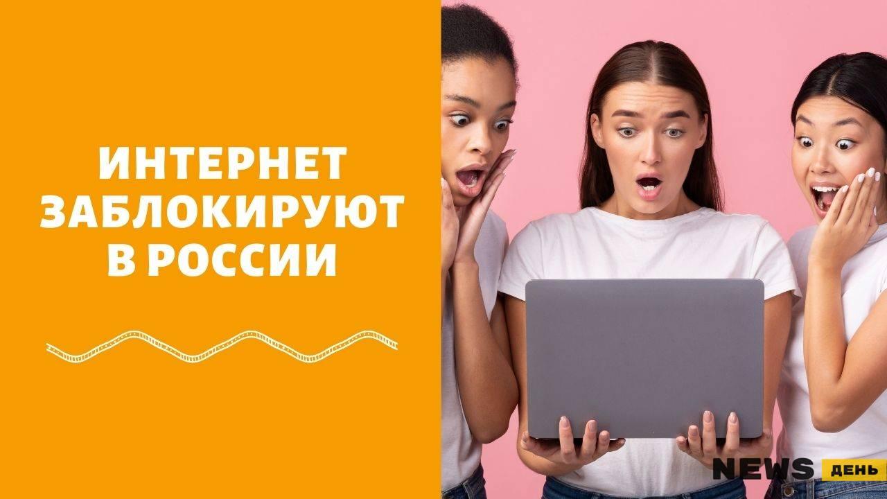 Правда ли, что Россия готова к отключению от мирового интернета