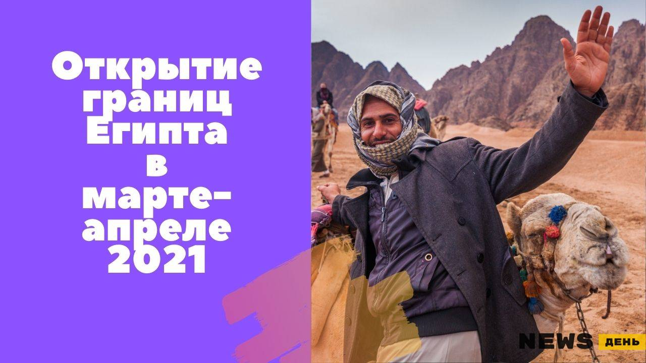 Открытие границ Египта в марте-апреле