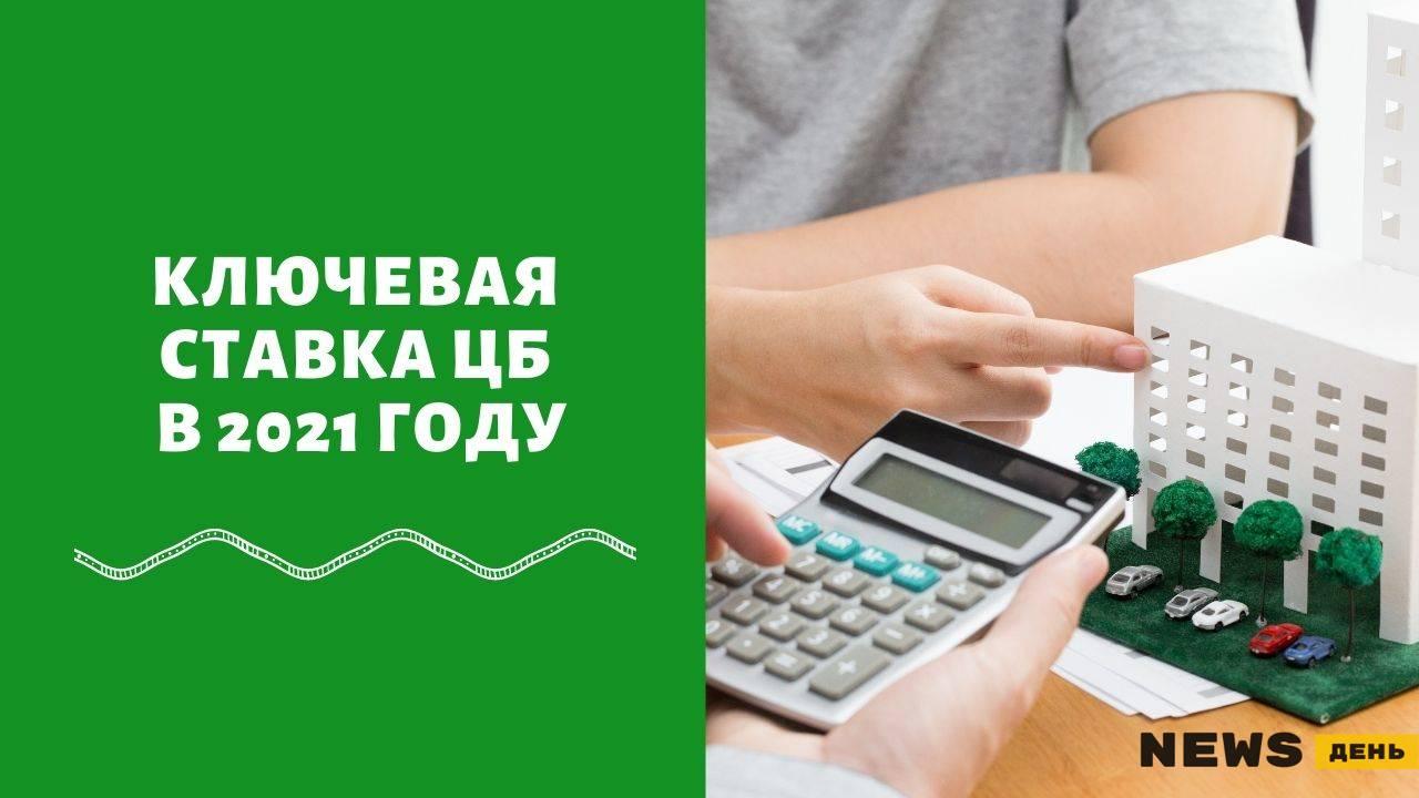 Ключевую ставку Центральный банк России может повысить до 6% к концу 2021 года