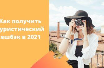 В России запустили третий этап програмы туристического кешбэка