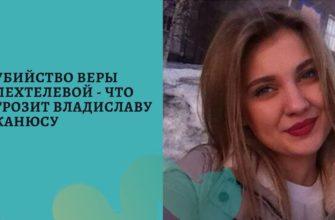 Убийство Веры Пехтелевой из Кемерово