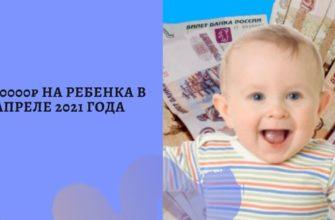 Выплата 10000 рублей на ребенка