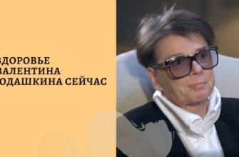 Здоровье Валентина Юдашкина - последние новости