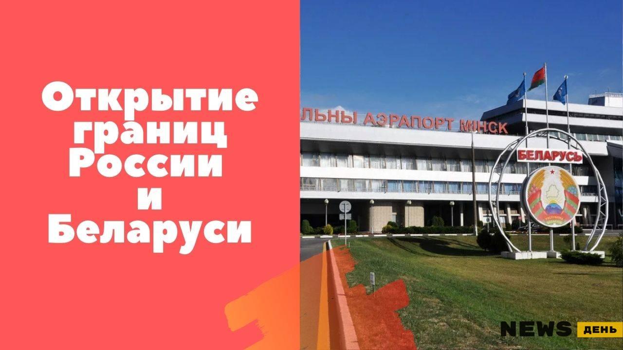 Открытие границ РФ и Беларуси