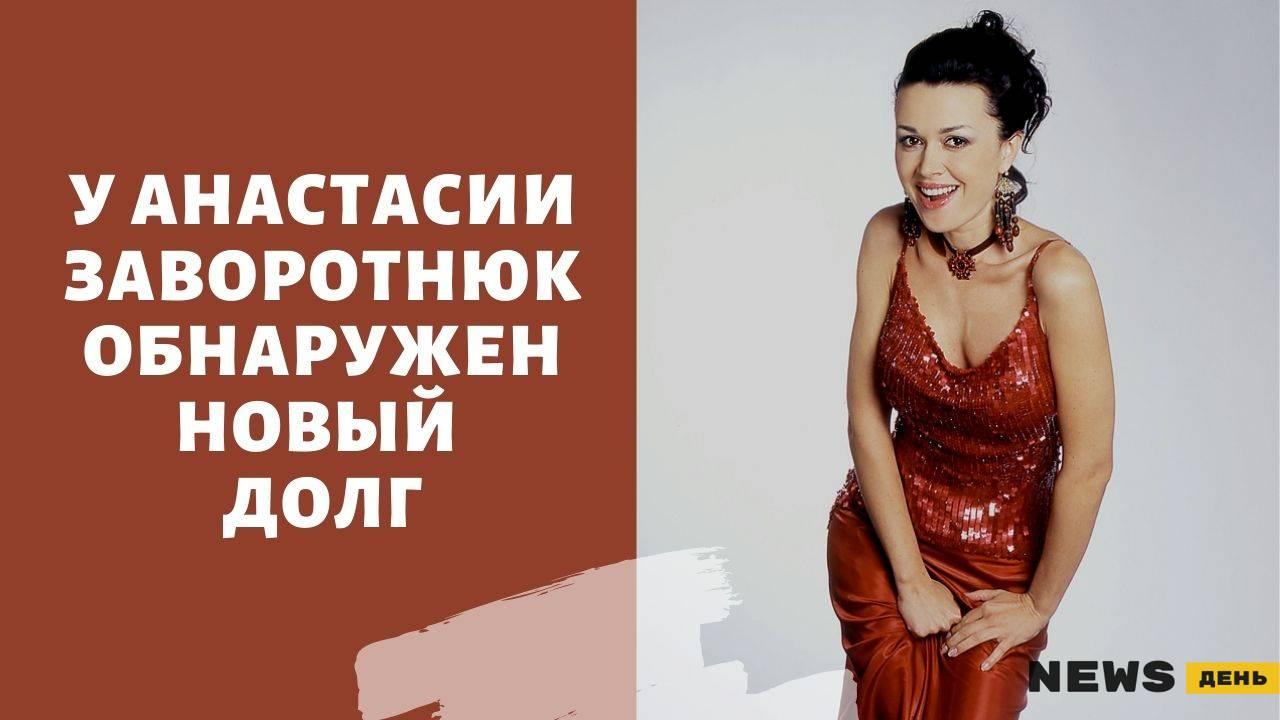 Долги Анастасии Заворотнюк перед банком в 2021 году