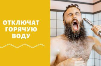 Когда отключат горячую воду в Москве в 2021 году