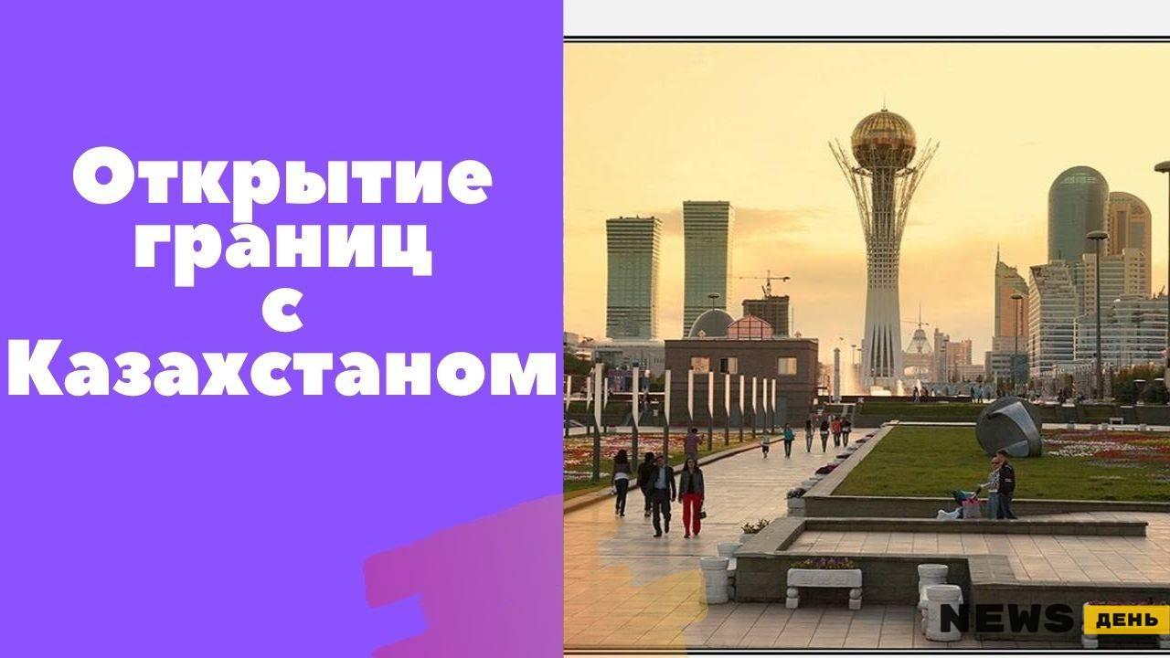 Открытие границы с Казахстаном