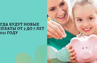 Выплата на детей от 3 до 7 лет с 1 апреля 2021 года