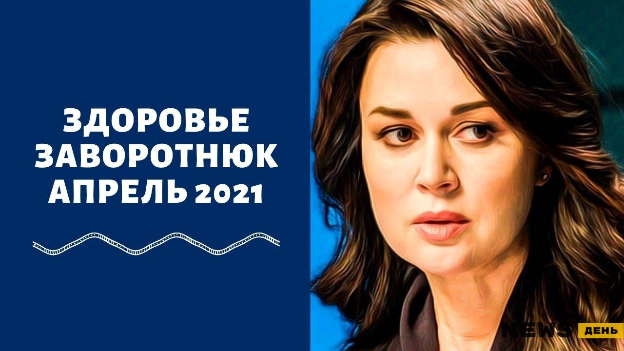 Где Заворотнюк сейчас и как ее здоровье и как она выглядит на данный момент