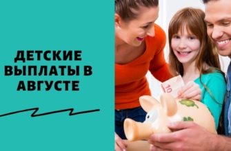 Августовская выплата к школе 10 тысяч рублей в 2021 году
