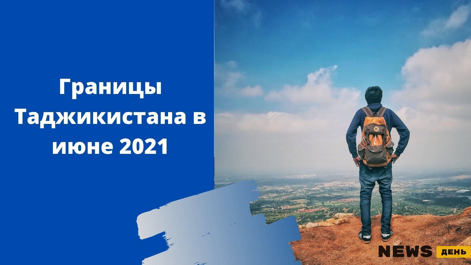 Границы Таджикистана в июне, правила въезда для россиян