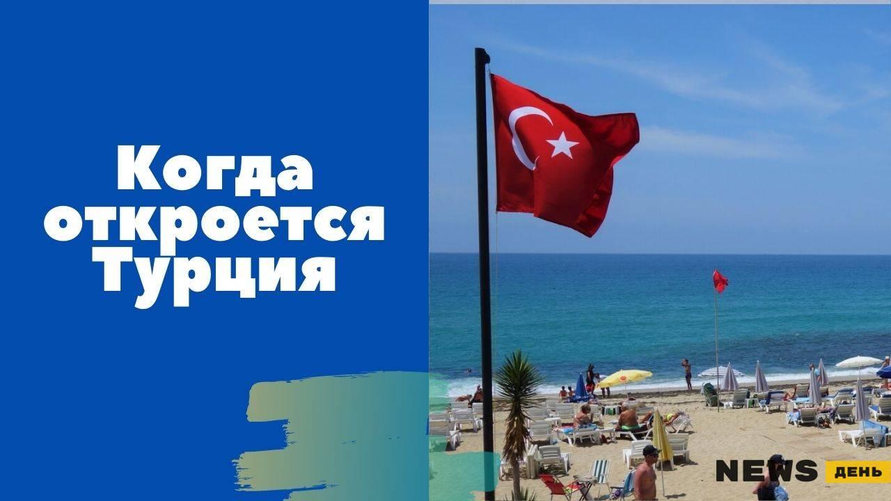 Когда откроется Турция в июне 2021