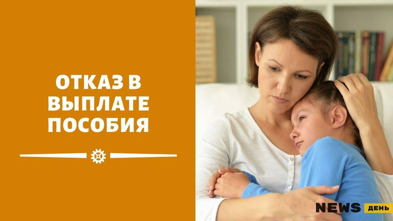 Основания для отказа в выплате на ребенка от 3 до 7 лет